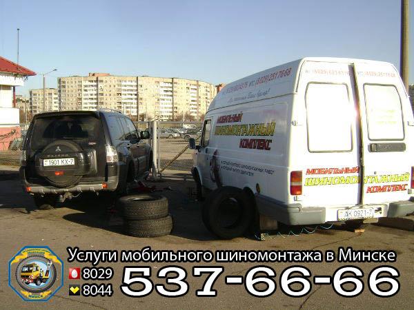Mobilnui-shinomontag-v-minske