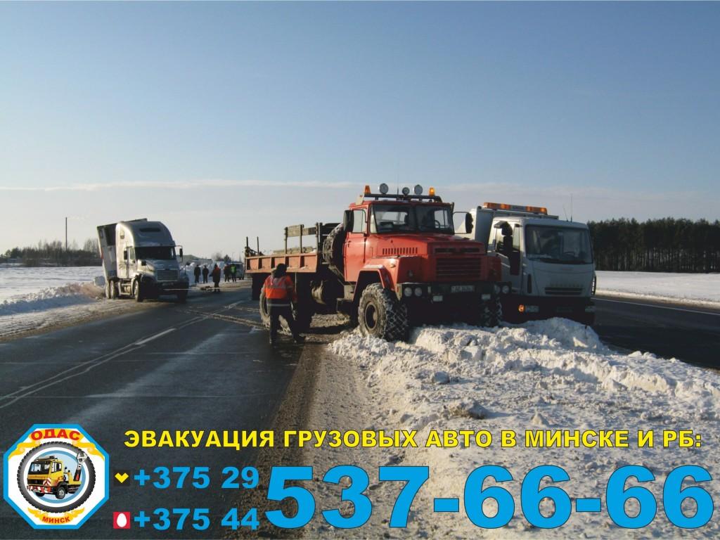 evakuaciya-gruxovyx-avto-1024x768
